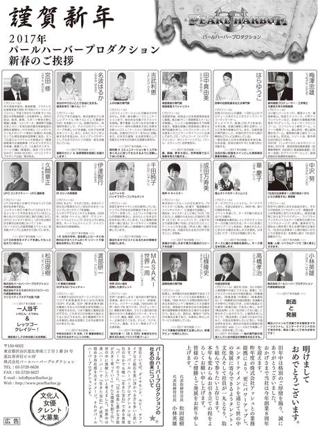 20170101_mainichi.jpg