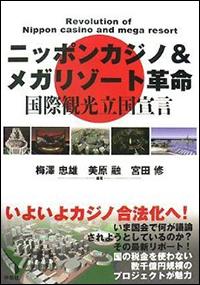 20130422_01_casino_book.jpg