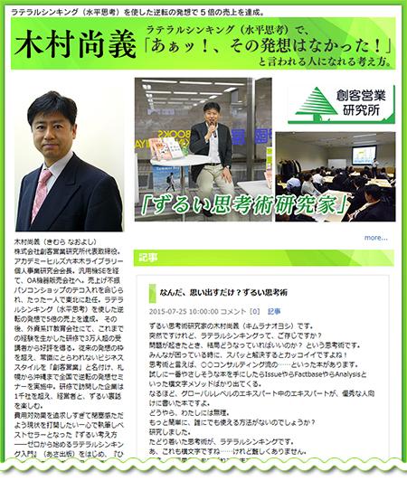 kimuranaoyoshi_blog_news_01.jpg